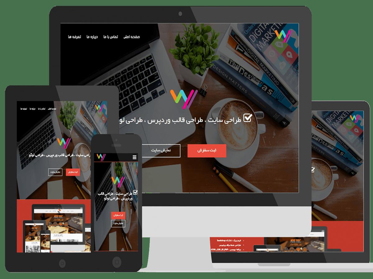دانلود قالب اچ دی ام ال حرفه ای طراحی وب