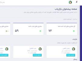 سورس لاراول مدیریت بازاریاب های شرکت